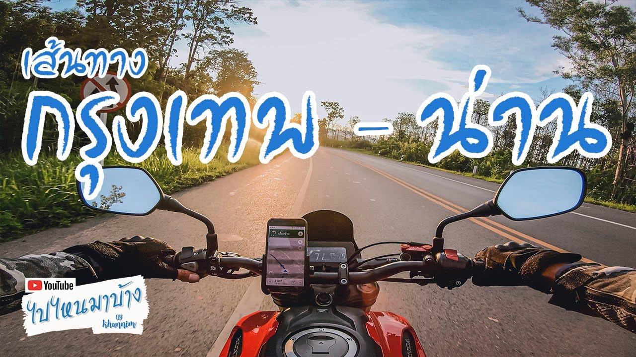 กรุงเทพฯ-น่าน part 1 (ออกเดินทางไปน่าน)
