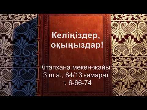 """Сәкен Сейфуллин """"Домбыра"""""""