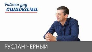 """Руслан Черный и Дмитрий Джангиров, """"Работа над ошибками"""", выпуск #425"""