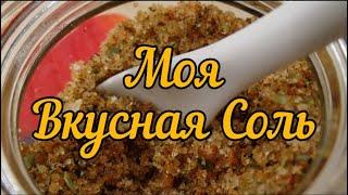 Вкусная и ароматная соль