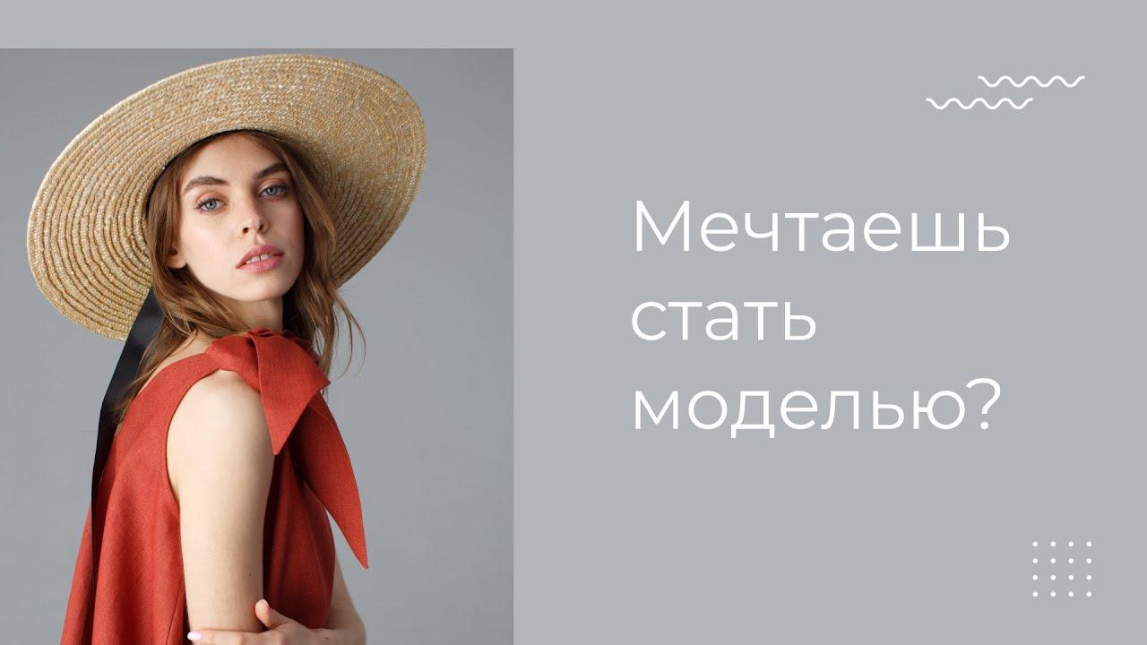 Как стать моделью магазина одежды девушка модель работа брянск