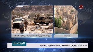 صعدة : الجيش يتوغل في الحشوة ومقتل عشرات الحوثيين في الملاحيط  | تفاصيل اكثر مع يوسف العسيري