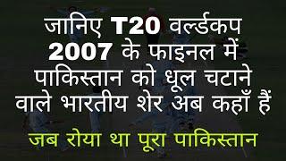 T20 वर्ल्डकप 2007 के फाइनल में जीतने वाली भारतीय टीम के सभी खिलाडी अब कहाँ हैं | T20 worldcup 2007