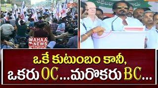 Settibalija Mahanadu   Settibalija Convenor Srimannarayana Speech   Mahaa News