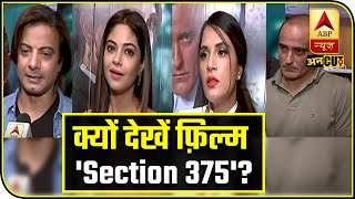 Exclusive Interview With The Stars Of & 39 Section 375& 39 ABP Uncut
