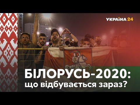Білорусь сьогодні: протести