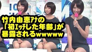 【超驚愕】竹内由恵アナの 「初エッチした年齢」が暴露されるwwwww ☆チ...