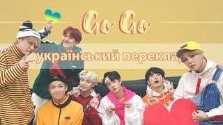 [UKR SUB / УКР САБ] BTS - Go Go Український переклад