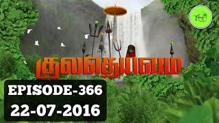 Kuladheivam SUN TV Episode - 366(22-07-16)