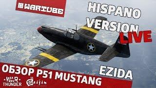 "Обзор P51 Mustang -""С Hispano"" | War Thunder"