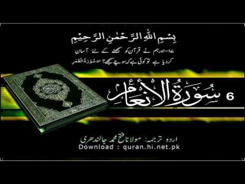 6 Surah Al Anaam | Quran With Urdu Hindi Translation (The Cattle)