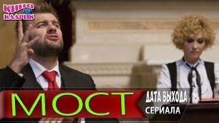 Мост Русский Сериал☆НТВ☆Дата Выхода☆АНОНС☆Трейлер☆2017