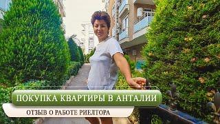 Агентство недвижимости в Турции Анталии Look-O-More. Отзыв клиентов из Казахстана. Квартира в Турции