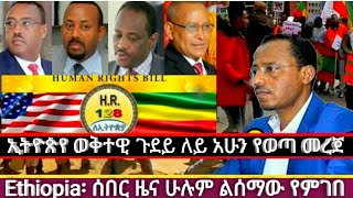 ፡ETHIOPIA ፤ በጣም ደስ የምል ሰበር ዜና አለን - ዘሬ. March..24.2018..