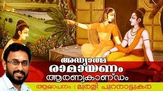 അദ്ധ്യാത്മ രാമായണം | ആരണ്യകാണ്ഡം | Adhyathma Ramayanam | Aranyakandam | Ft. Murali Puranattukara