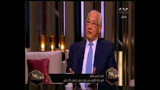 هنا العاصمة    الدكتور علي الدين هلال يتحدث عن نظام مبارك وثورة يناير   الجزء 3