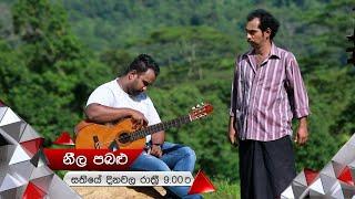 මහතුංගේ ආදරය   Neela Pabalu   Sirasa TV Thumbnail