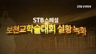 보천교 학술대회 실황녹화방송 2부