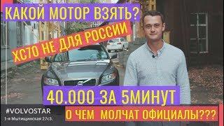 """Какой мотор взять?  Универсал  VOLVO XC70 """"БУ"""" Подержанные автомобили"""