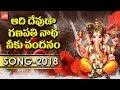 Ganesh Songs 2018  | Ganapati Nadha Neeku Vandanam Song | Vinayaka Chavithi Songs | YOYO TV Channel