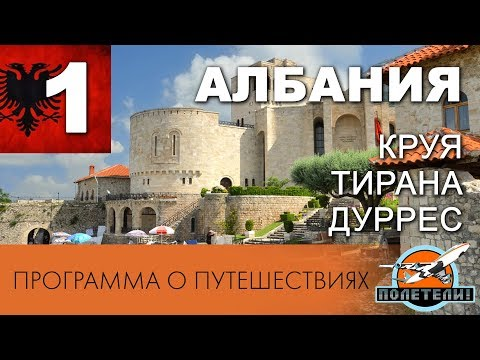 "Путешествие по Албании. ч. 1: Лежа. Круя. Тирана. Дуррес. Программа о путешествиях ""Полетели!"""