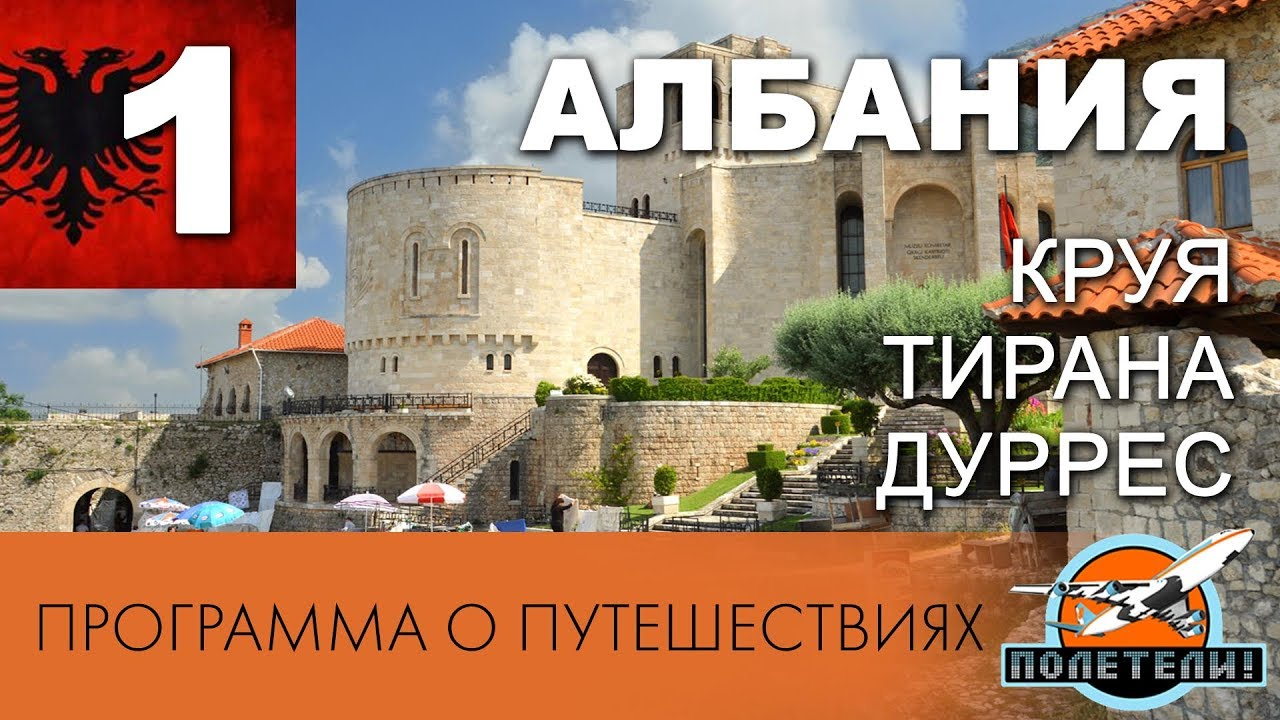 Путешествие по Албании. ч. 1: Лежа. Круя. Тирана. Дуррес. Программа о путешествиях