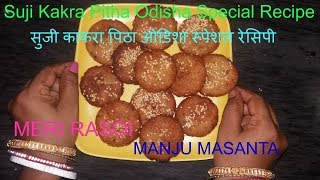 Suji Kakra Pitha Odisha Special Recipe - सुजी काकरा पिठा ओडिशा स्पेशल रेसिपी