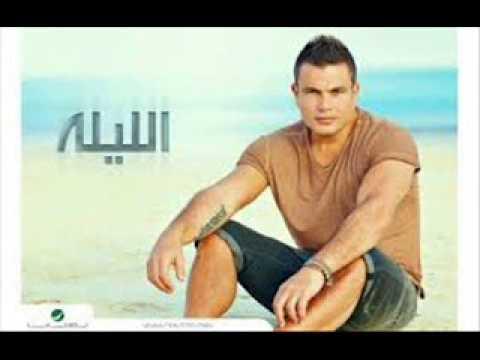 Amr Diab El-Lila