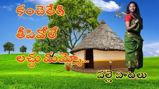 Kancharegi thipivole lachumammo song    New style