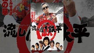 男気溢れるアクション・コメディ。【東映Vシネマ】が誕生して25年。...