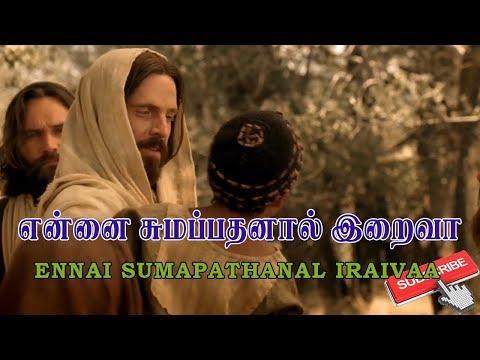 Ennai Sumapathanal Iraivaa - என்னை சுமப்பதனால் இறைவா