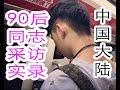 【小叔访谈】采访90后中国同志谈艾滋病、同志场所、同性爱等