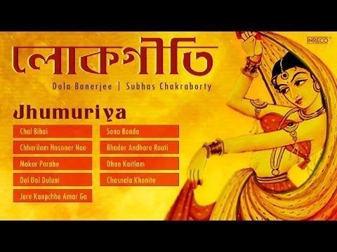 Bengali Folk Songs | Subhas Chakraborty | Bengali Lokgeeti | Jhumur Songs
