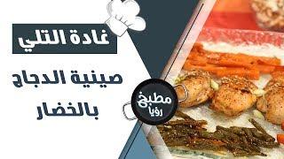 صينية دجاج بالخضار - غادة التلي