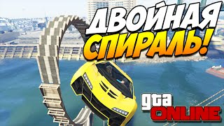 GTA 5 ONLINE PC | Двойная спираль! #40