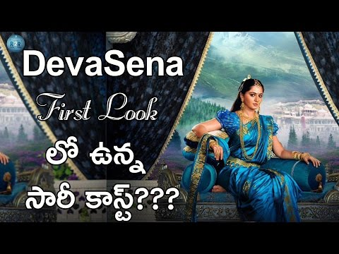 Thumbnail: Devasena First Look Behind Secrets | #Baahubali2 Movie | Prabhas |Anushka setty | Ready2release