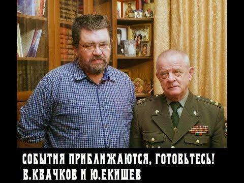 СОБЫТИЯ ПРИБЛИЖАЮТСЯ, ГОТОВЬТЕСЬ! В.КВАЧКОВ И Ю.ЕКИШЕВ
