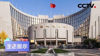《生活提示》央行数字货币 如何改变生活 20200517   CCTV