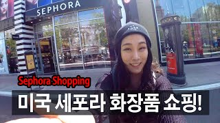 (ENG) Cosmetic Tour USA ep6. 미국 세포라 화장품 쇼핑! Sephora Shopping | SSIN