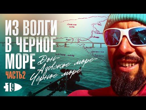 На лодке из Волги в Черное море   Андрей Старков   Ч.2