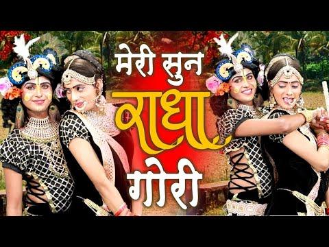 ऐसा-#dj_dance-_shyam_bhajan-दिल-खुश-होजायेगा- -सुन-राधे-गौरी- -sun-radhe-gouri- -janmastmi-song-2020