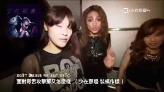 Uni葉瑋庭 feat.賴聖恩-【少在那邊 Knock it off 】 粉絲自製MV