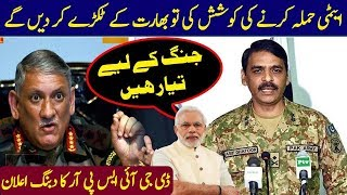 DG ISPR Maj Asif Ghafoor Press Conference on India 17 August 2019