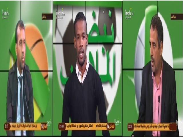 برنامج نبض الملاعب - انعكاس دور العصب الجهوية والبلديات على الرياضة الوطنية - قناة الساحل