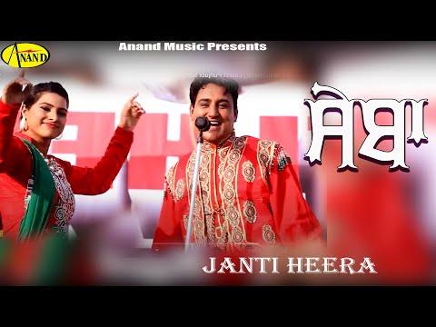 Seba Janti Heera || Brand New || [ Official Video ] Anand Music