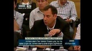 ועדת הכלכלה של הכנסת: דיון בהליכי הקמת תאגיד השידור הישראלי, 23.12.15
