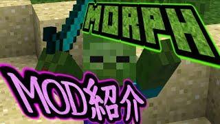 minecraft morphmod紹介してみた morph