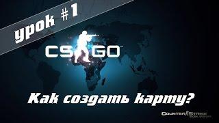 VHE - Создание карты для CS:GO - Урок 1