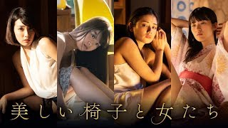 Paraviオリジナルコンテンツ7/1(日)配信! 世界の美しい椅子8脚と注目...