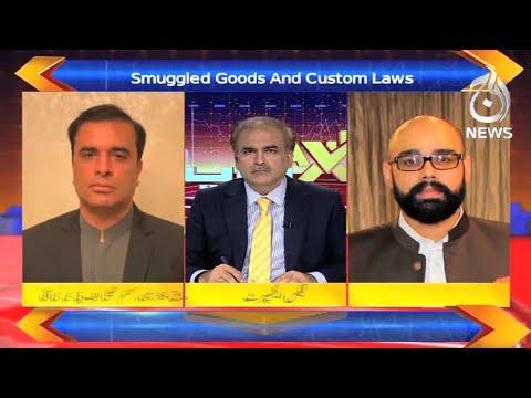Tax Aur Aap   Smuggled Goods And Custom Laws   12th July 2021   Aaj News